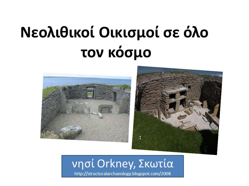 Νεολιθικοί Οικισμοί σε όλο τον κόσμο νησί Orkney, Σκωτία http://structuralarchaeology.blogspot.com/2008