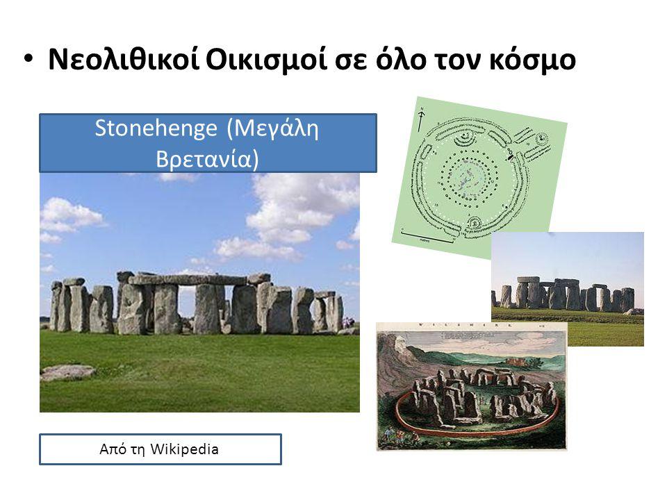 Νεολιθικοί Οικισμοί σε όλο τον κόσμο Από τη Wikipedia Stonehenge (Μεγάλη Βρετανία)