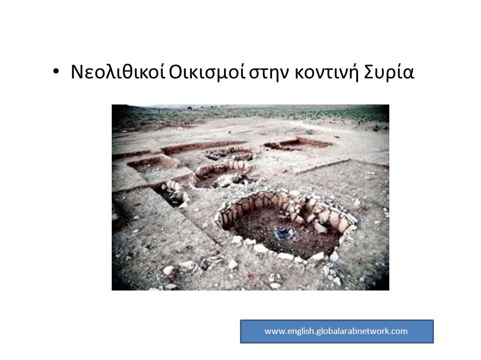 Νεολιθικοί Οικισμοί στην κοντινή Συρία www.english.globalarabnetwork.com