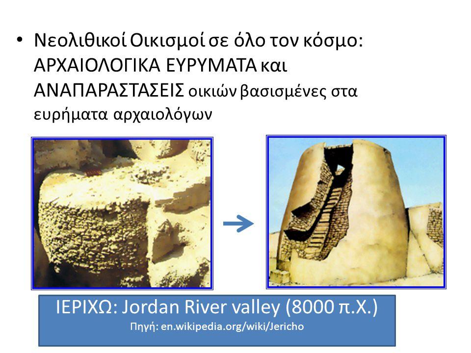 Νεολιθικοί Οικισμοί σε όλο τον κόσμο: ΑΡΧΑΙΟΛΟΓΙΚΑ ΕΥΡΥΜΑΤΑ και ΑΝΑΠΑΡΑΣΤΑΣΕΙΣ οικιών βασισμένες στα ευρήματα αρχαιολόγων ΙΕΡΙΧΩ: Jordan River valley