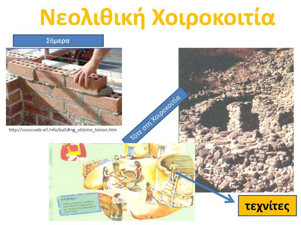 Νεολιθική Χοιροκοιτία Σήμερα Τότε στη Χοιροκοιτία http://www.web-all.info/building_xtisimo_toixon.htm τεχνίτες