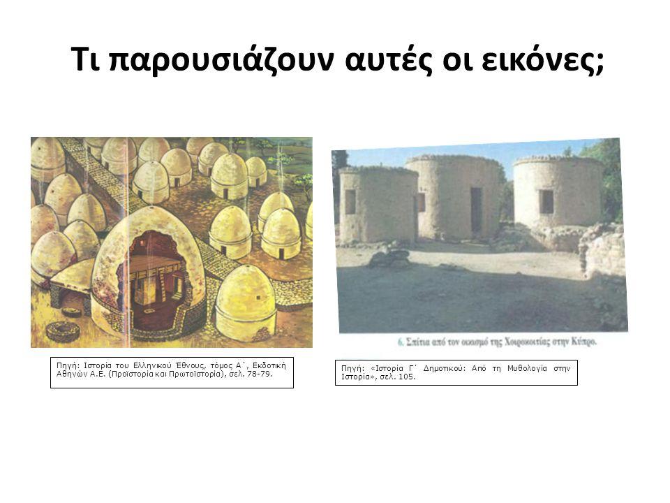 Τι παρουσιάζουν αυτές οι εικόνες; Πηγή: Ιστορία του Ελληνικού Έθνους, τόμος Α΄, Εκδοτική Αθηνών Α.Ε. (Προϊστορία και Πρωτοϊστορία), σελ. 78-79. Πηγή: