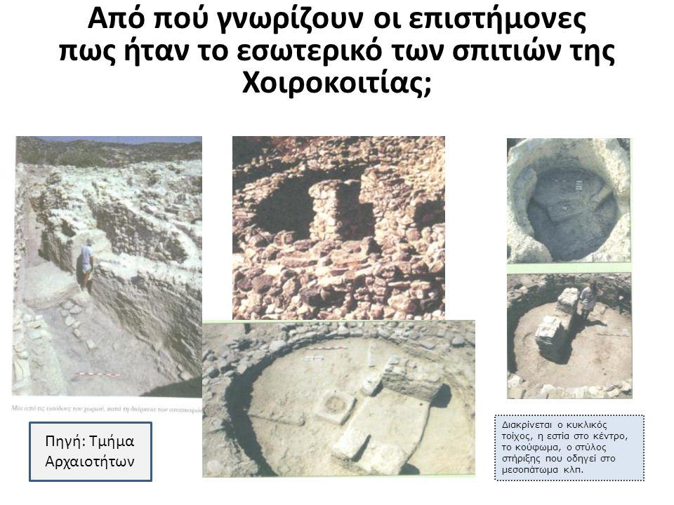 Από πού γνωρίζουν οι επιστήμονες πως ήταν το εσωτερικό των σπιτιών της Χοιροκοιτίας; Διακρίνεται ο κυκλικός τοίχος, η εστία στο κέντρο, το κούφωμα, ο