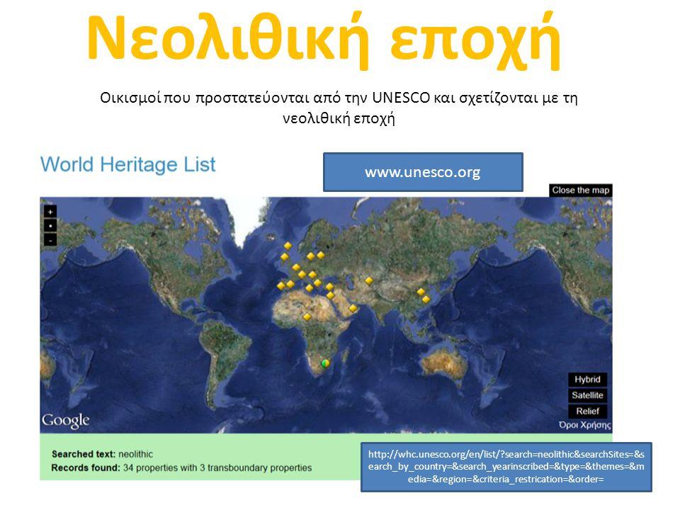 Νεολιθική εποχή Οικισμοί που προστατεύονται από την UNESCO και σχετίζονται με τη νεολιθική εποχή http://whc.unesco.org/en/list/?search=neolithic&searc