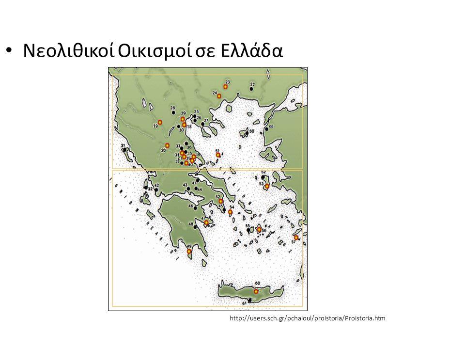 Νεολιθικοί Οικισμοί σε Ελλάδα http://users.sch.gr/pchaloul/proistoria/Proistoria.htm