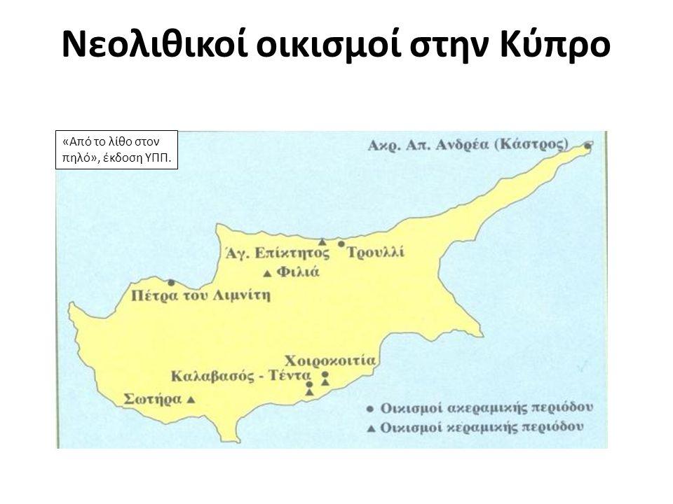 Πηγή: Κείμενο «Από τις αρχαιολογικές ανασκαφές στην Κύπρο έχουν βρεθεί πολλά ευρήματα της Νεολιθικής Εποχής όπως διάφορα εργαλεία, αγγεία, κοσμήματα, οικίες και τάφοι.