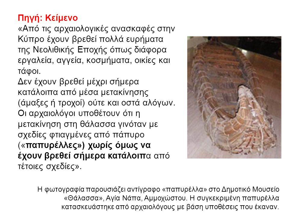 Νεολιθικοί οικισμοί στην Κύπρο Πηγή: Τμήμα Αρχαιοτήτων (Κυπριακό Μουσείο) Αγία Νάπα - ΝησιάΧοιροκοιτία Καλαβασός - Τέντα Ακρωτήρι-Ασπρόκρεμμος Παρεκκλησιά - Σσιλλουρόκαμπος Κισσόνεργα- Μυλούθκια Κρήτου-Μαρόττου Πέτρα του Λιμνήτη Ακάμας