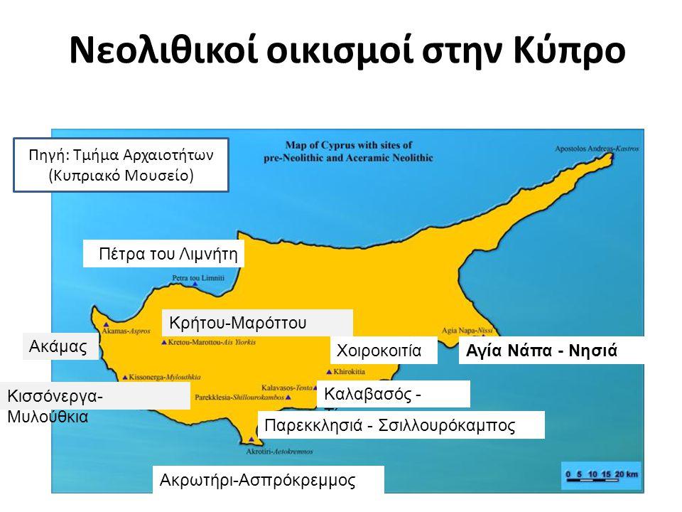 Νεολιθικοί οικισμοί στην Κύπρο Πηγή: Τμήμα Αρχαιοτήτων (Κυπριακό Μουσείο) Αγία Νάπα - ΝησιάΧοιροκοιτία Καλαβασός - Τέντα Ακρωτήρι-Ασπρόκρεμμος Παρεκκλ