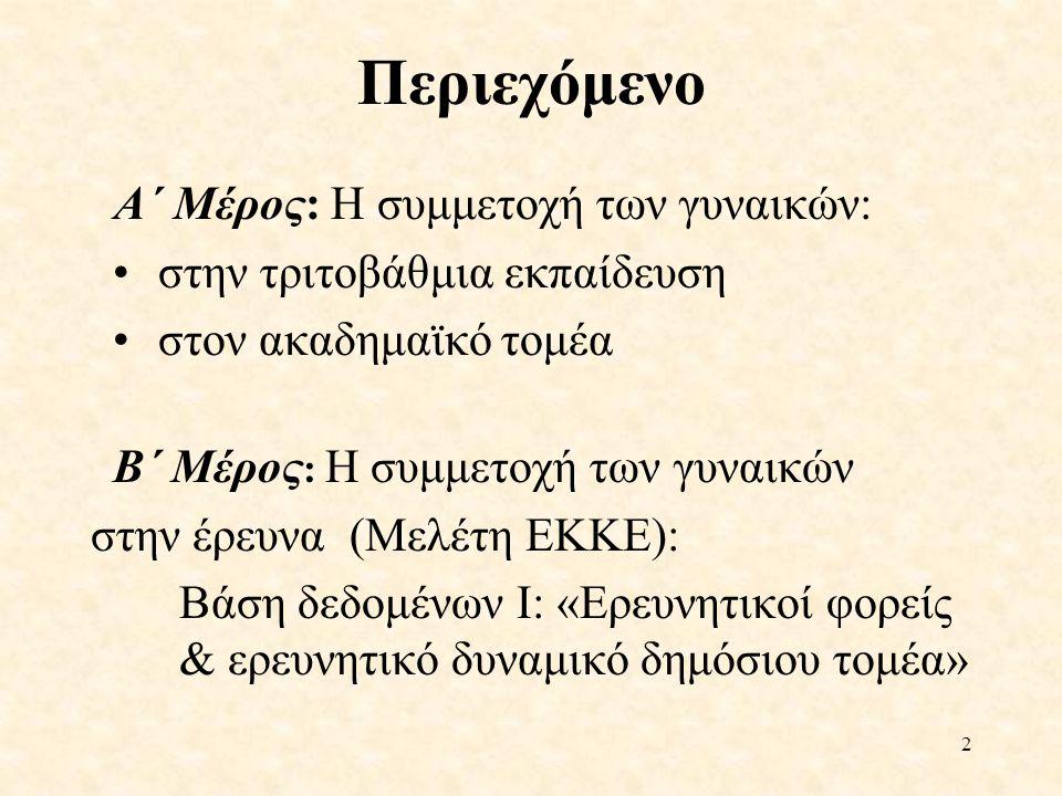 13 Β' Μέρος Μελέτη για την ενίσχυση της συμμετοχής των γυναικών στην επιστημονική έρευνα στην Ελλάδα (ΕΚΚΕ-ΓΓΕΤ ) 1 ον συγκέντρωση & ανάλυση δεδομένων για το επιστημονικό-ερευνητικό δυναμικό της χώρας κατά φύλο 2 ον διερεύνηση εκπαιδευτικής & ερευνητικής σταδιοδρομίας και πορείας των γυναικών