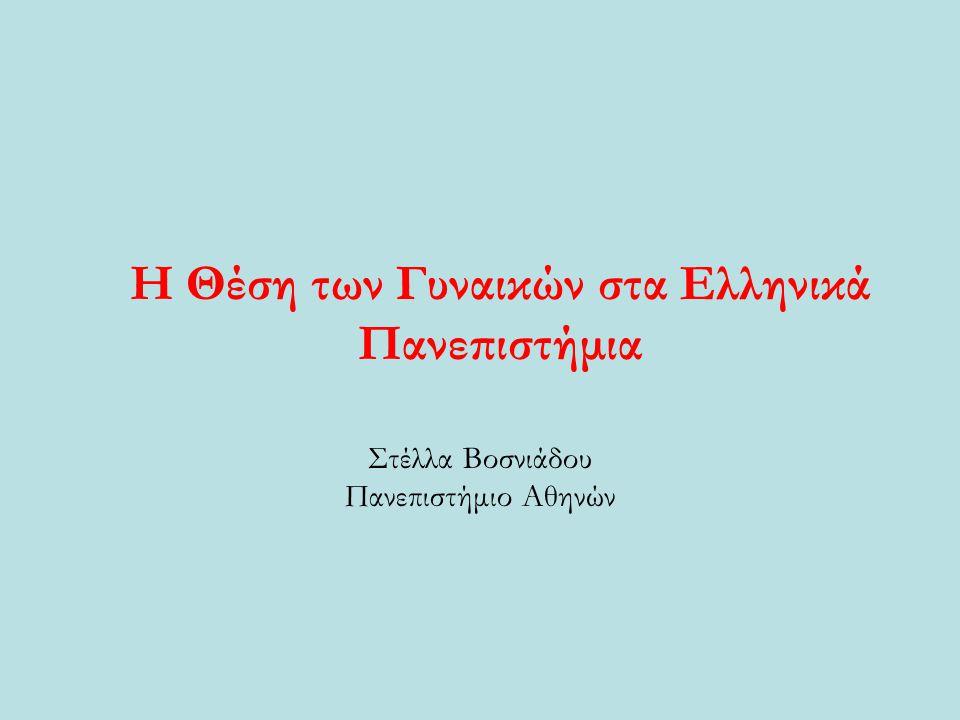 Η Θέση των Γυναικών στα Ελληνικά Πανεπιστήμια Στέλλα Βοσνιάδου Πανεπιστήμιο Αθηνών