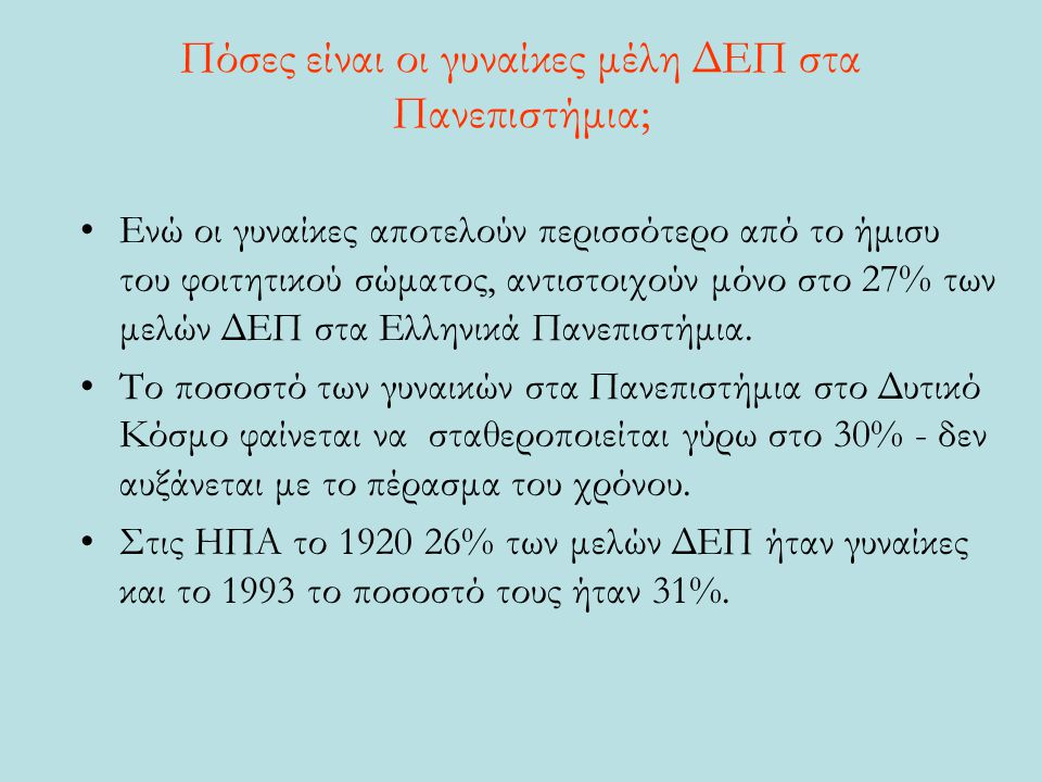 Πόσες είναι οι γυναίκες μέλη ΔΕΠ στα Πανεπιστήμια; Ενώ οι γυναίκες αποτελούν περισσότερο από το ήμισυ του φοιτητικού σώματος, αντιστοιχούν μόνο στο 27% των μελών ΔΕΠ στα Ελληνικά Πανεπιστήμια.