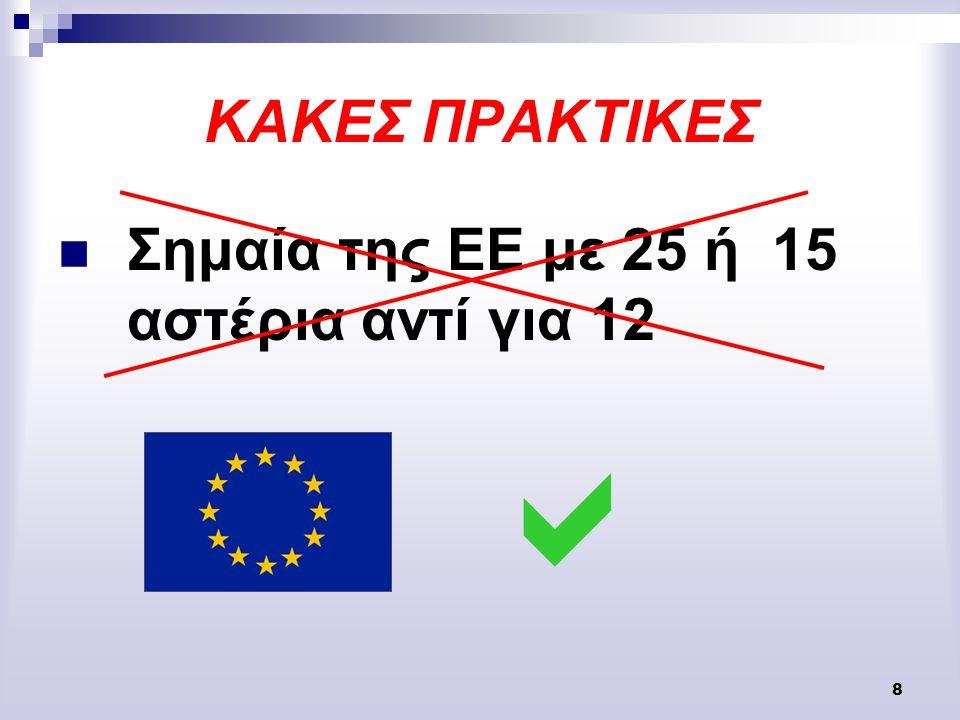 8 ΚΑΚΕΣ ΠΡΑΚΤΙΚΕΣ Σημαία της ΕΕ με 25 ή 15 αστέρια αντί για 12 
