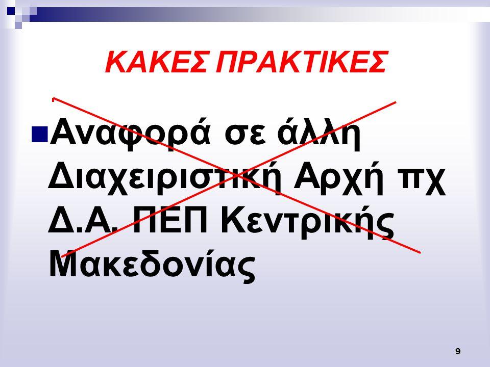 9 ΚΑΚΕΣ ΠΡΑΚΤΙΚΕΣ Αναφορά σε άλλη Διαχειριστική Αρχή πχ Δ.Α. ΠΕΠ Κεντρικής Μακεδονίας
