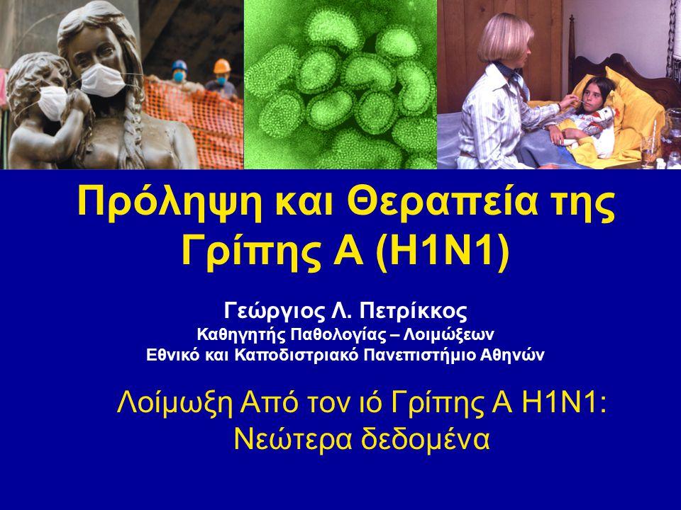 Εθνικό Σχέδιο Δράσης Θεραπευτικές προτεραιότητες σε πανδημία α) Ασθενείς με βαριά νοσηλευόμενη ή επιπλεγμένη γρίπη (π.χ.