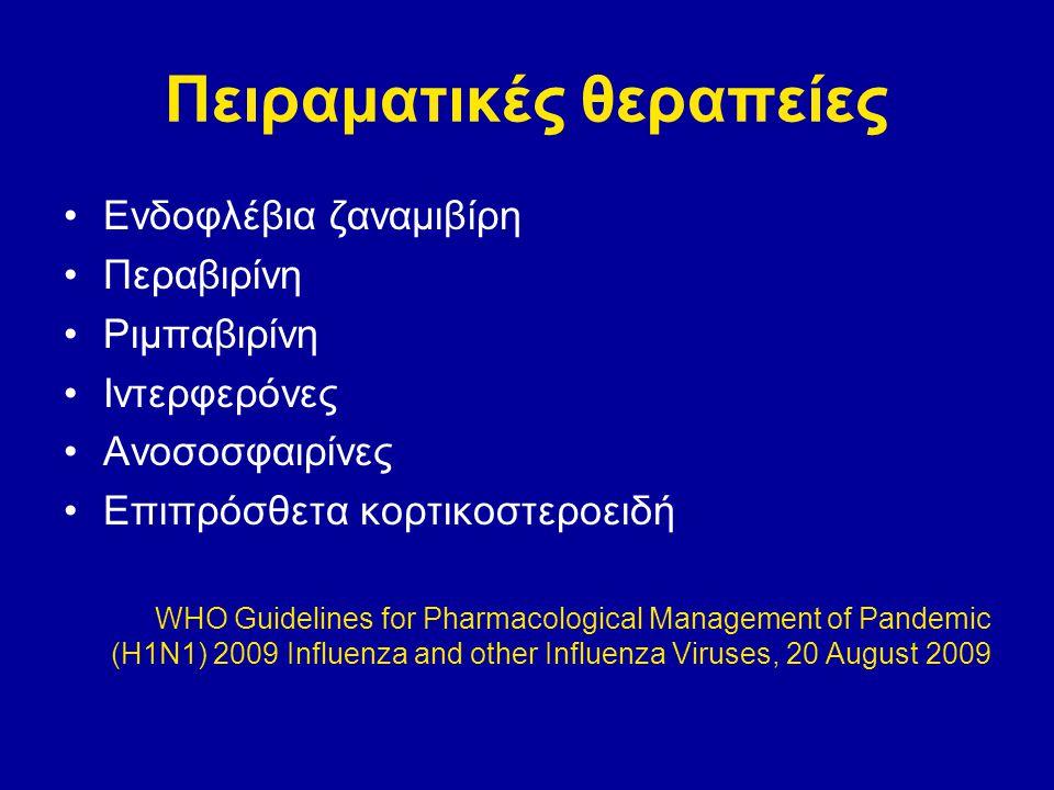 Πειραματικές θεραπείες Ενδοφλέβια ζαναμιβίρη Περαβιρίνη Ριμπαβιρίνη Ιντερφερόνες Ανοσοσφαιρίνες Επιπρόσθετα κορτικοστεροειδή WHO Guidelines for Pharmacological Management of Pandemic (H1N1) 2009 Influenza and other Influenza Viruses, 20 August 2009