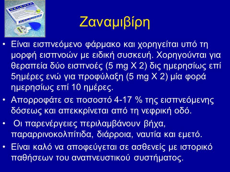 Οσελταμιβίρη Χορηγείται ως κάψουλα των 75 mg για θεραπεία δύο φορές την ημέρα και για χημειοπροφύλαξη 75 mg μια φορά την ημέρα από του στόματος.