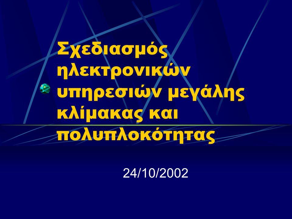 Σχεδιασμός ηλεκτρονικών υπηρεσιών μεγάλης κλίμακας και πολυπλοκότητας 24/10/2002
