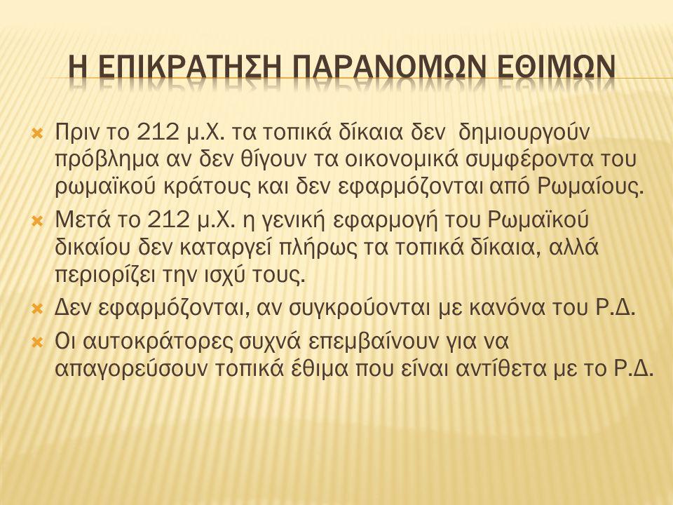  Αποκήρυξη τέκνου  Ελληνόφωνες επαρχίες: με την αποκήρυξη διακόπτεται κάθε δεσμός (προσωπικός – περιουσιακός) με την πατρική οικογένεια.