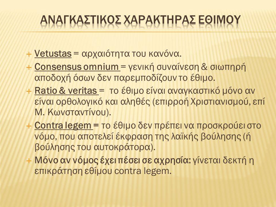  Vetustas = αρχαιότητα του κανόνα.