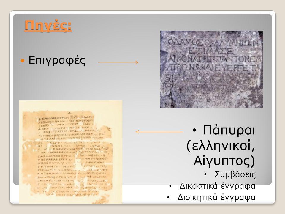 Πηγές: Επιγραφές Πάπυροι (ελληνικοί, Αίγυπτος) Συμβάσεις Δικαστικά έγγραφα Διοικητικά έγγραφα
