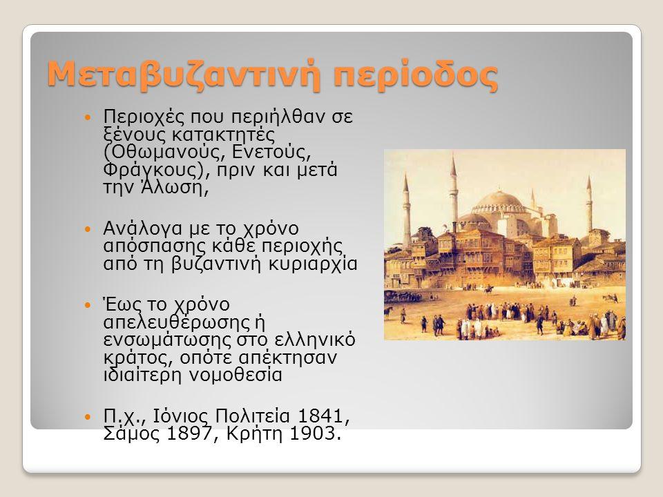 Μεταβυζαντινή περίοδος Περιοχές που περιήλθαν σε ξένους κατακτητές (Οθωμανούς, Ενετούς, Φράγκους), πριν και μετά την Άλωση, Ανάλογα με το χρόνο απόσπα