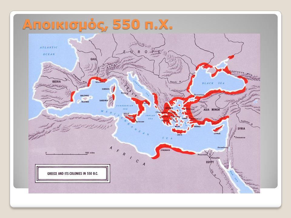 Αποικισμός, 550 π.Χ.