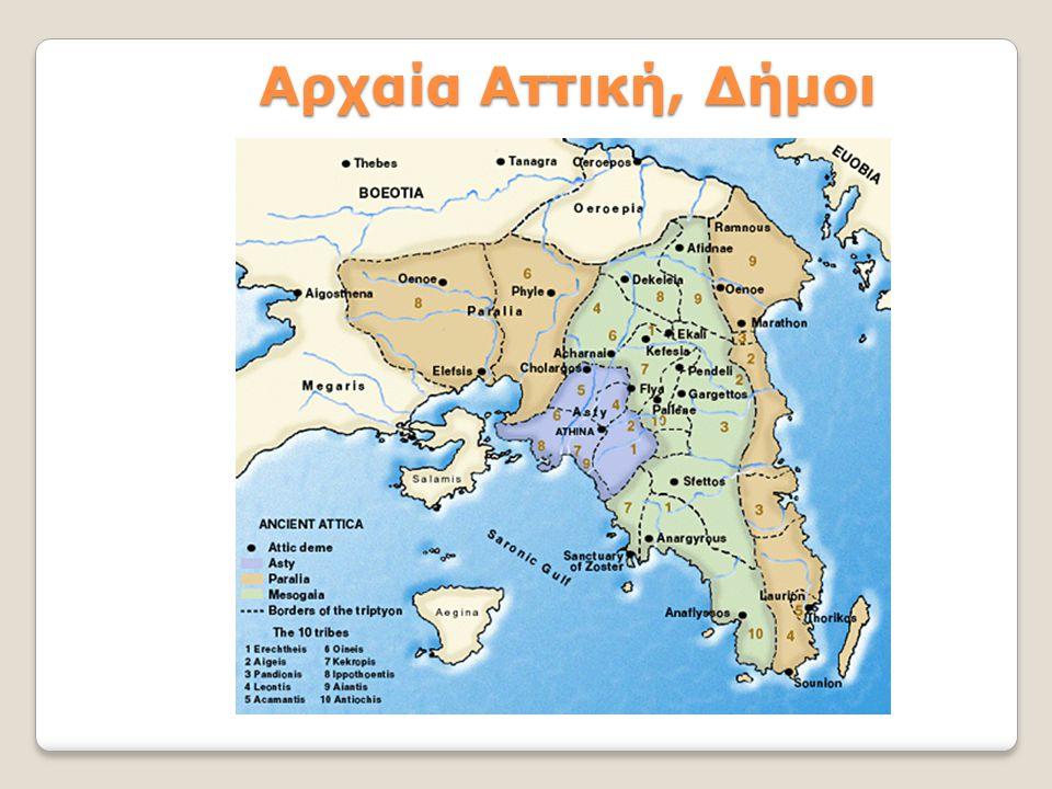 Αρχαία Αττική, Δήμοι
