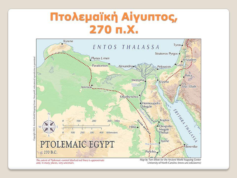 Πτολεμαϊκή Αίγυπτος, 270 π.Χ.