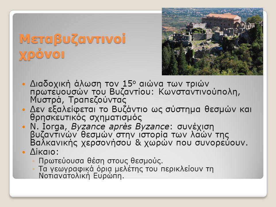 Μεταβυζαντινοί χρόνοι Διαδοχική άλωση τον 15 ο αιώνα των τριών πρωτευουσών του Βυζαντίου: Κωνσταντινούπολη, Μυστρά, Τραπεζούντας Δεν εξαλείφεται το Βυ