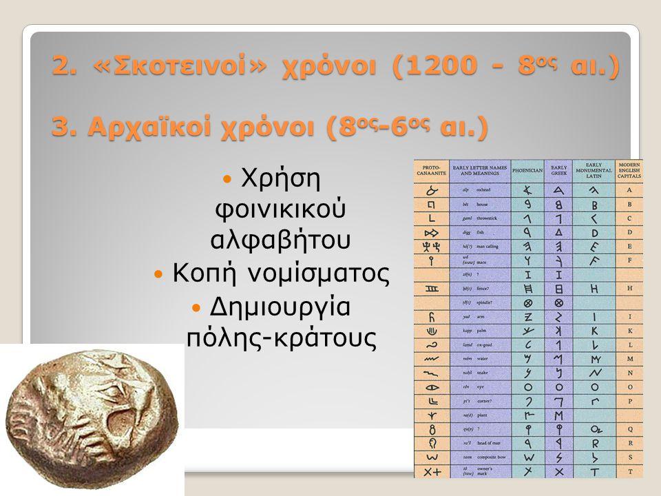 2. «Σκοτεινοί» χρόνοι (1200 - 8 ος αι.) 3. Αρχαϊκοί χρόνοι (8 ος -6 ος αι.) 2. «Σκοτεινοί» χρόνοι (1200 - 8 ος αι.) 3. Αρχαϊκοί χρόνοι (8 ος -6 ος αι.