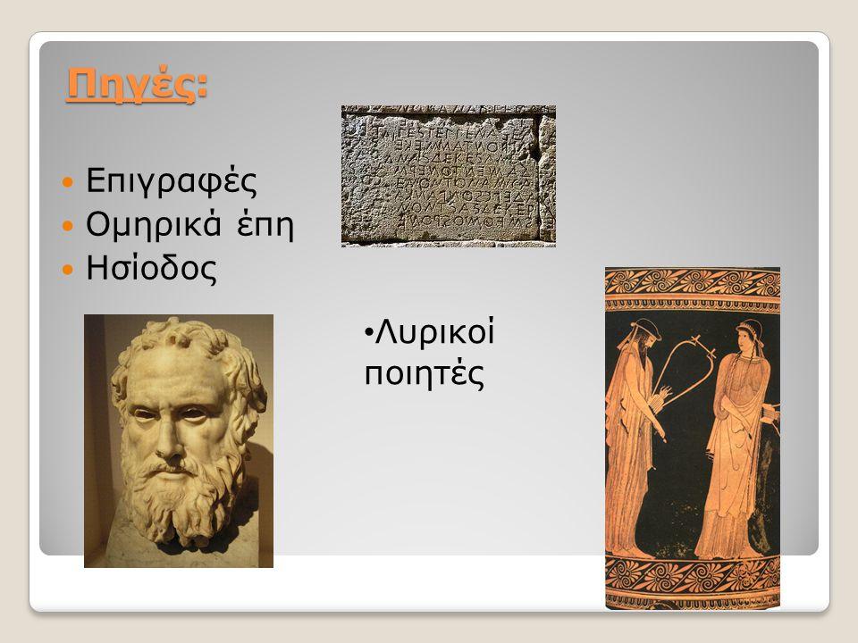Πηγές: Επιγραφές Ομηρικά έπη Ησίοδος Λυρικοί ποιητές