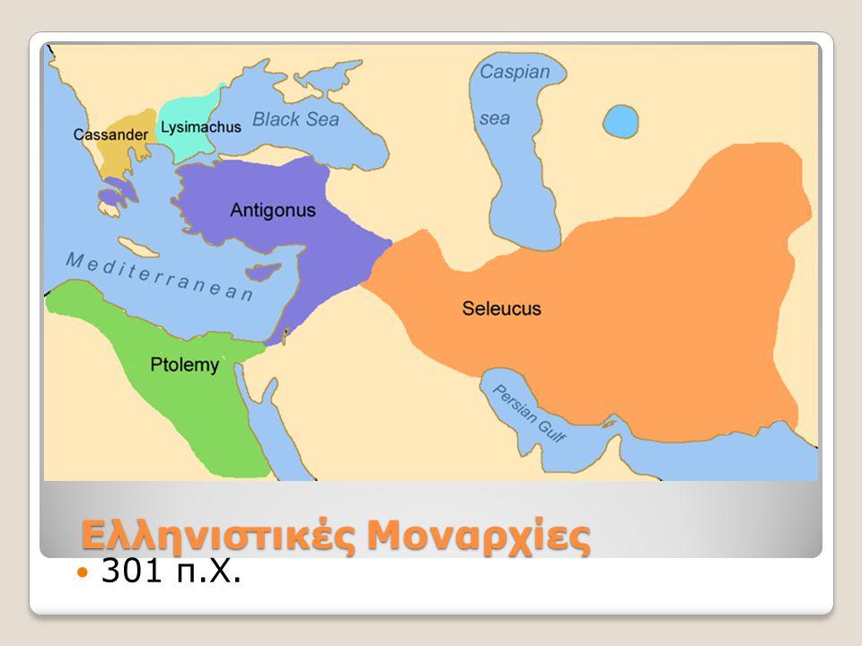 Ελληνιστικές Μοναρχίες 301 π.Χ.