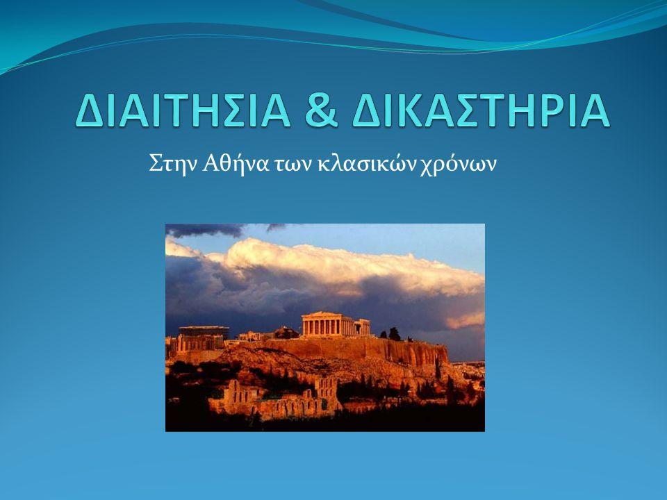 Στην Αθήνα των κλασικών χρόνων