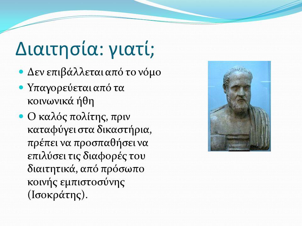 Δημόσια διαιτησία Δημόσιοι-αιρετοί κριτές: κληρωτοί άρχοντες της πόλης (Αριστοτέλης, Αθ.Πολ., 53,1-7).