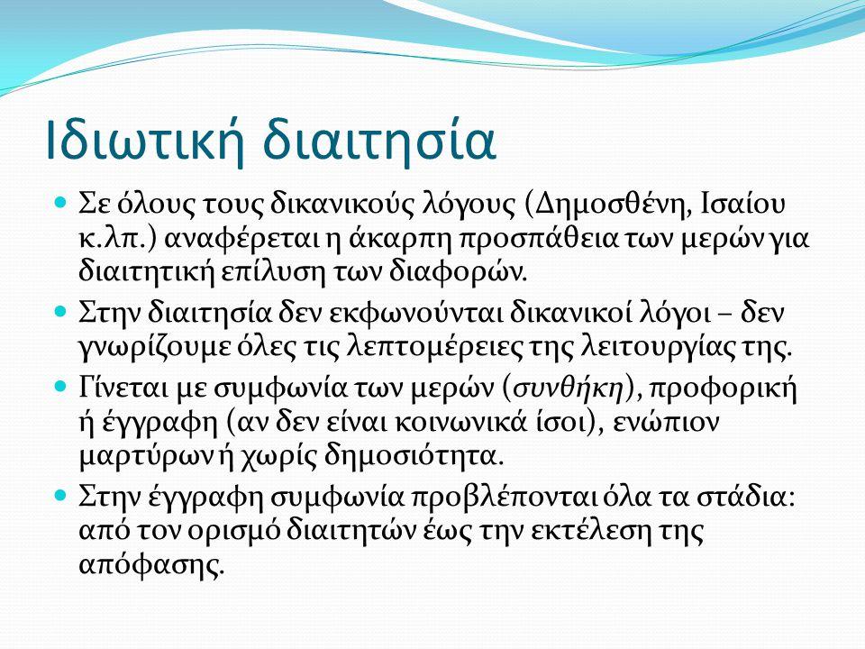 Νόμος Αθήνας περί διαιτησίας Δημοσθένης, Κατά Μειδίου, 94: [94] Λ έ γε δ ὴ κα ὶ τ ὸ ν τ ῶ ν διαιτητ ῶ ν ν ό μον.