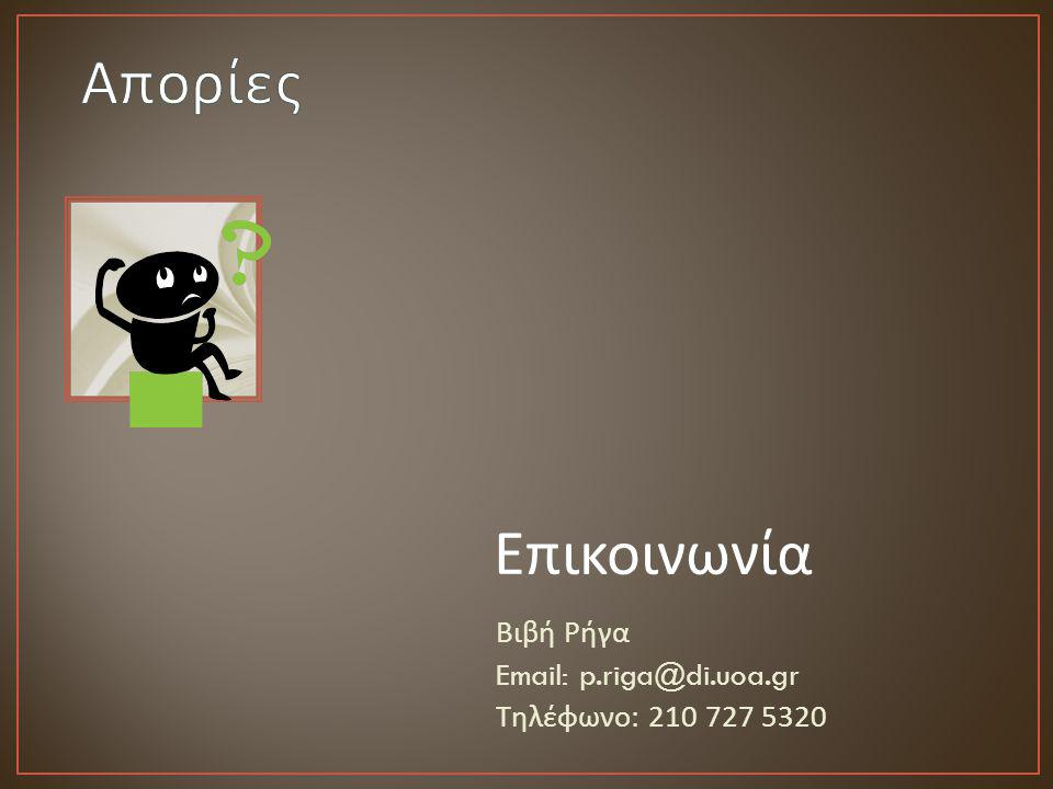 Βιβή Ρήγα Email: p.riga@di.uoa.gr Τηλέφωνο : 210 727 5320 Επικοινωνία
