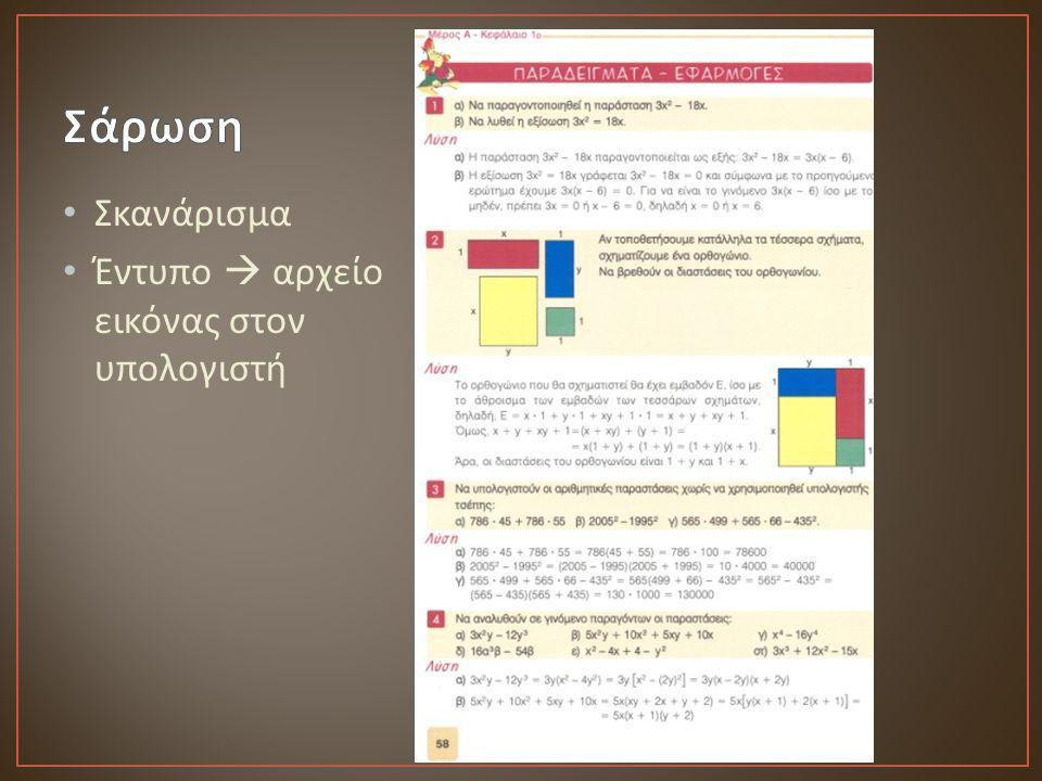 Αυτόματη Αναγνώριση Χαρακτήρων Κειμένου Μετατροπή των σαρωμένων εικόνων του έντυπου κειμένου σε κείμενο αναγνώσιμο από ηλεκτρονικό υπολογιστή Εικόνα  αρχείο word