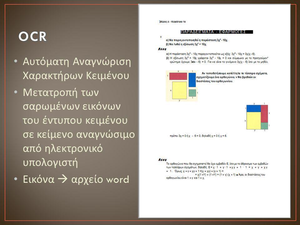 Αυτόματη Αναγνώριση Χαρακτήρων Κειμένου Μετατροπή των σαρωμένων εικόνων του έντυπου κειμένου σε κείμενο αναγνώσιμο από ηλεκτρονικό υπολογιστή Εικόνα 