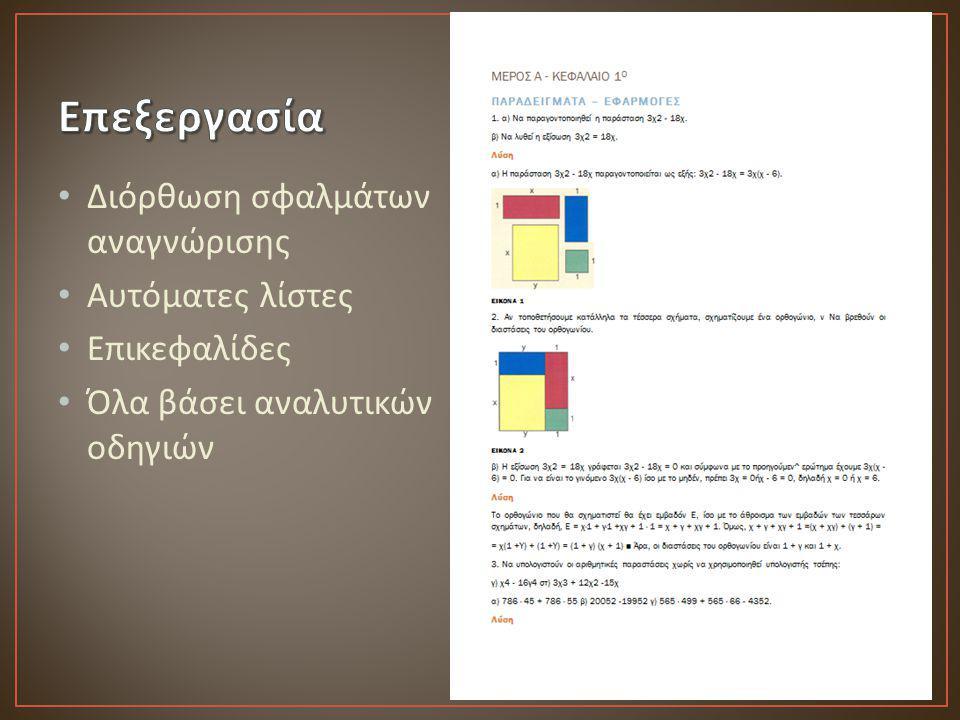 Από απλοί χαρακτήρες x, y, +, {, 1, 2 κτλ  συγγραφή με χρήση της εφαρμογής Mathtype Το Mathtype είναι ένα πρόγραμμα εισαγωγής μαθηματικών τύπων στο Microsoft Office