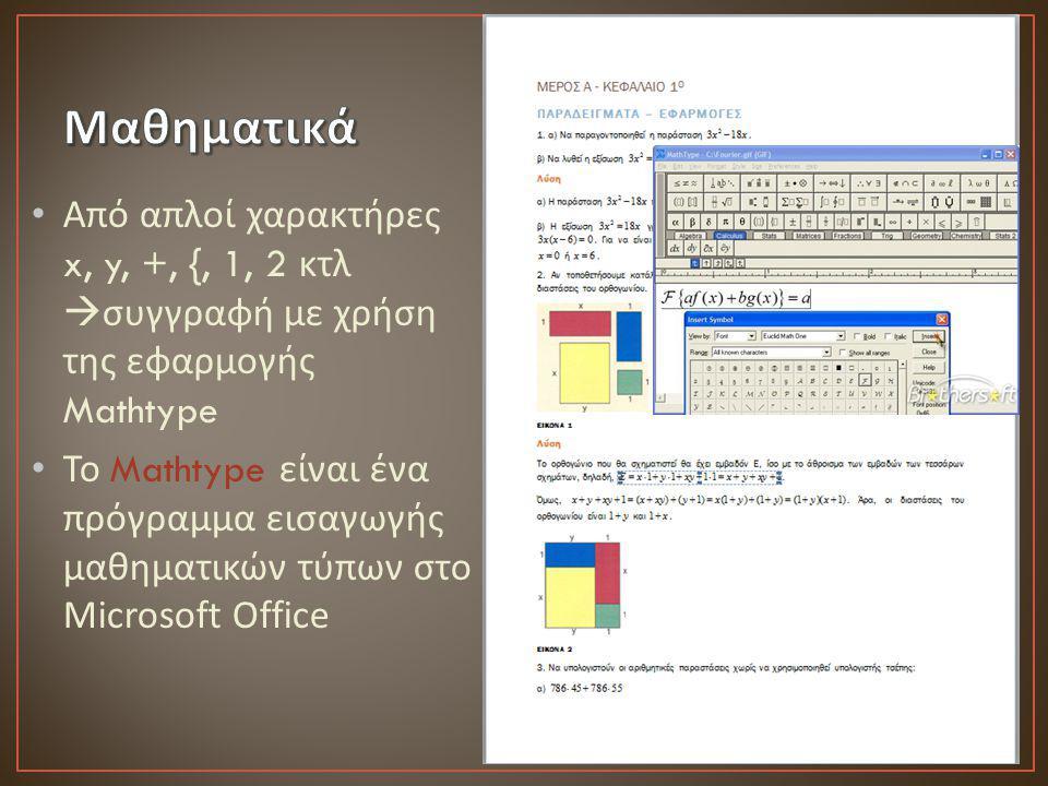Από απλοί χαρακτήρες x, y, +, {, 1, 2 κτλ  συγγραφή με χρήση της εφαρμογής Mathtype Το Mathtype είναι ένα πρόγραμμα εισαγωγής μαθηματικών τύπων στο M