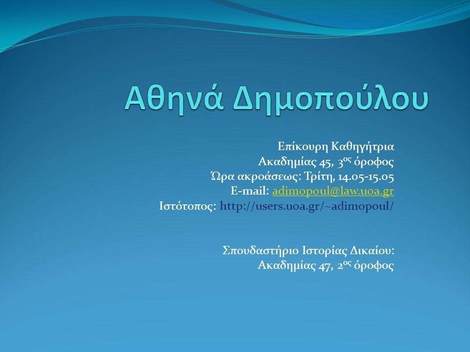 Επίκουρη Καθηγήτρια Ακαδημίας 45, 3 ος όροφος Ώρα ακροάσεως: Τρίτη, 14.05-15.05 E-mail: adimopoul@law.uoa.gradimopoul@law.uoa.gr Iστότοπος: http://use