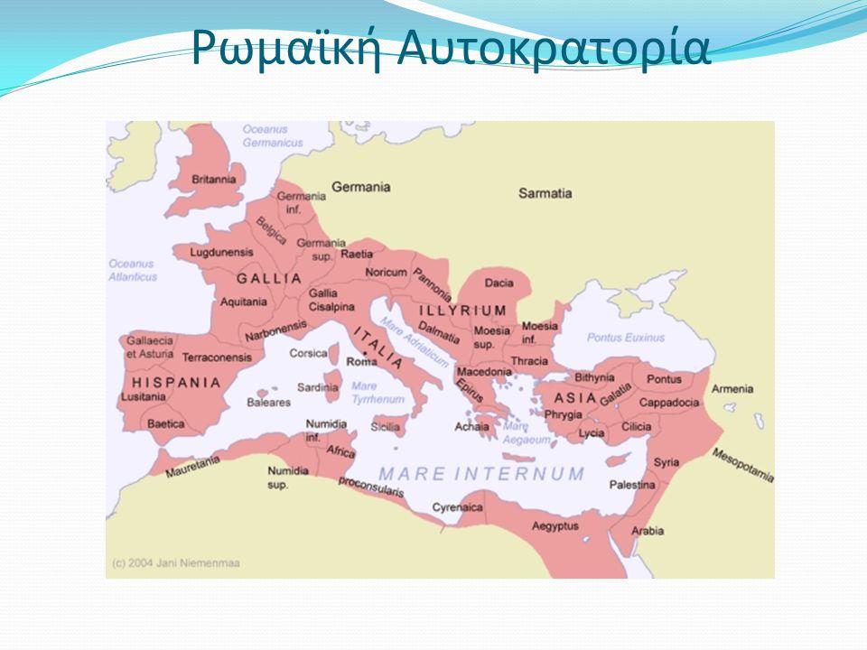 Ρωμαϊκοί χρόνοι (περίοδοι πολιτεύματος = περίοδοι δικαίου) Αρχαϊκοί χρόνοι Από ίδρυση Ρώμης (μέσα 8 ου π.Χ.