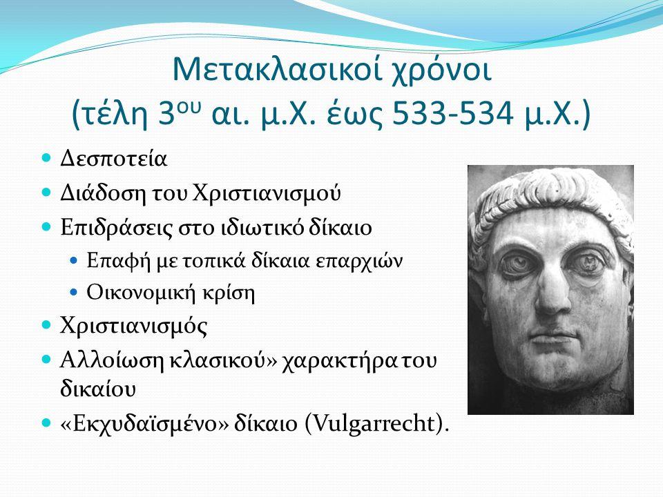 Μετακλασικοί χρόνοι (τέλη 3 ου αι. μ.Χ. έως 533-534 μ.Χ.) Δεσποτεία Διάδοση του Χριστιανισμού Επιδράσεις στο ιδιωτικό δίκαιο Επαφή με τοπικά δίκαια επ