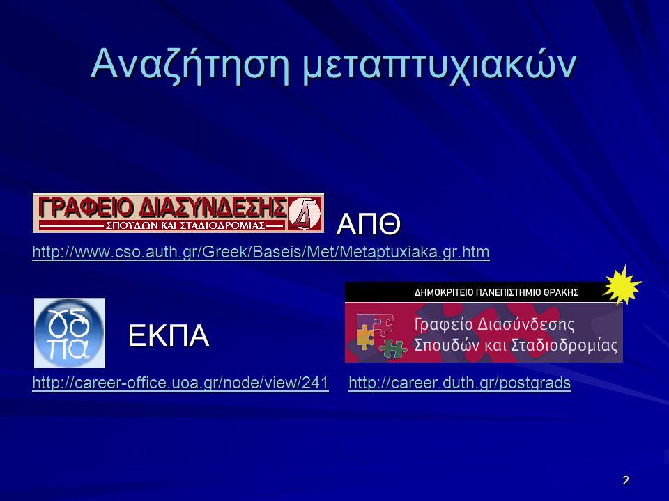 13 ΠΑΝΕΠΙΣΤΗΜΙΟ ΚΥΠΡΟΥ Τμήμα Βυζαντινών και Νεοελληνικών Σπουδών ΝΕΟΕΛΛΗΝΙΚΕΣ ΣΠΟΥΔΕΣ ΝΕΟΕΛΛΗΝΙΚΕΣ ΣΠΟΥΔΕΣ Με εξειδίκευση των φοιτητών στις ακόλουθες κατευθύνσεις: α) Ιστορική-γραμματολογική (κριτικές εκδόσεις κειμένων νεοελληνικής λογοτεχνίας, μετρική, αρχειονομία, ιστορία της λογοτεχνίας κ.λπ.).