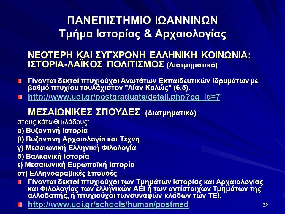 32 ΠΑΝΕΠΙΣΤΗΜΙΟ ΙΩΑΝΝΙΝΩΝ Τμήμα Ιστορίας & Αρχαιολογίας ΝΕΟΤΕΡΗ ΚΑΙ ΣΥΓΧΡΟΝΗ ΕΛΛΗΝΙΚΗ ΚΟΙΝΩΝΙΑ: ΙΣΤΟΡΙΑ-ΛΑΪΚΟΣ ΠΟΛΙΤΙΣΜΟΣ (Διατμηματικό) Γίνονται δεκτοί πτυχιούχοι Ανωτάτων Εκπαιδευτικών Ιδρυµάτων µε βαθµό πτυχίου τουλάχιστον Λίαν Καλώς (6,5).