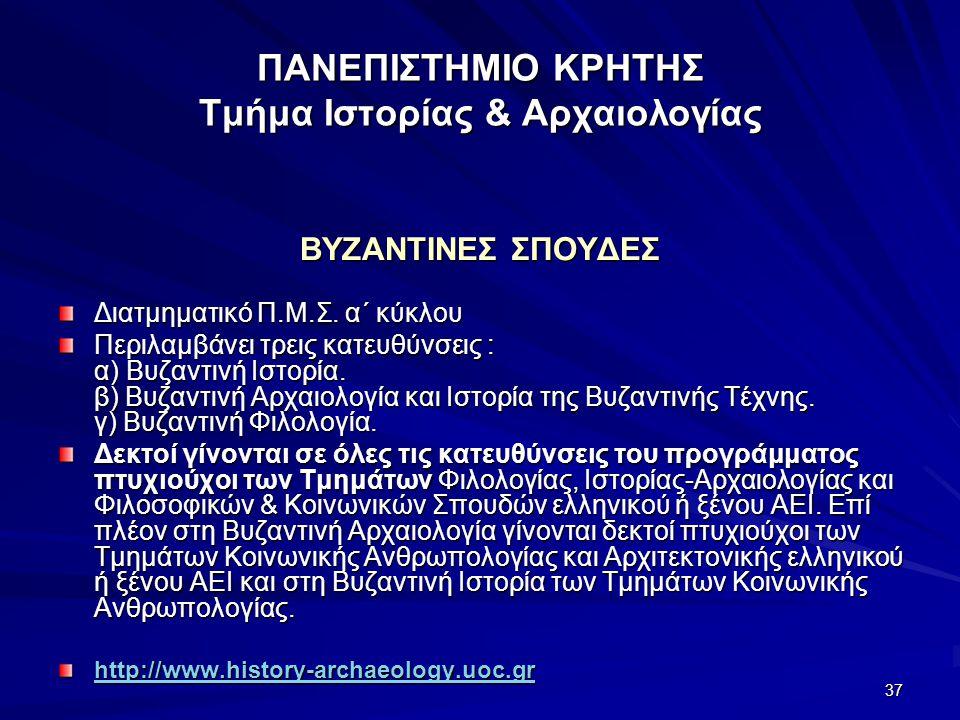 37 ΠΑΝΕΠΙΣΤΗΜΙΟ ΚΡΗΤΗΣ Τμήμα Ιστορίας & Αρχαιολογίας ΒΥΖΑΝΤΙΝΕΣ ΣΠΟΥΔΕΣ Διατμηματικό Π.Μ.Σ.