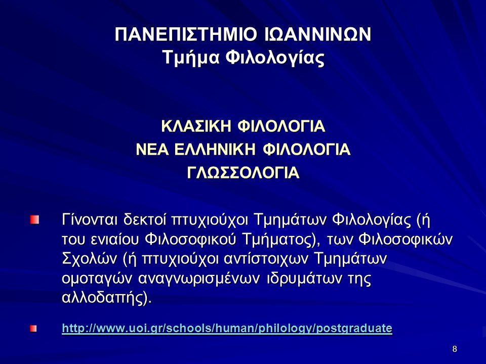 49 ΕΘΝΙΚΟ ΚΑΙ ΚΑΠΟΔΙΣΤΡΙΑΚΟ ΠΑΝΕΠΙΣΤΗΜΙΟ ΑΘΗΝΩΝ Τμήμα Αγγλικής Γλώσσας & Φιλολογίας ΑΓΓΛΙΚΕΣ ΣΠΟΥΔΕΣ ειδικεύσεις: 1) Εφαρμοσμένη Γλωσσολογία 2) Μετάφραση 3) Λεξικογραφία και 4) Λογοτεχνία, Πολιτισμός και Ιδεολογία.