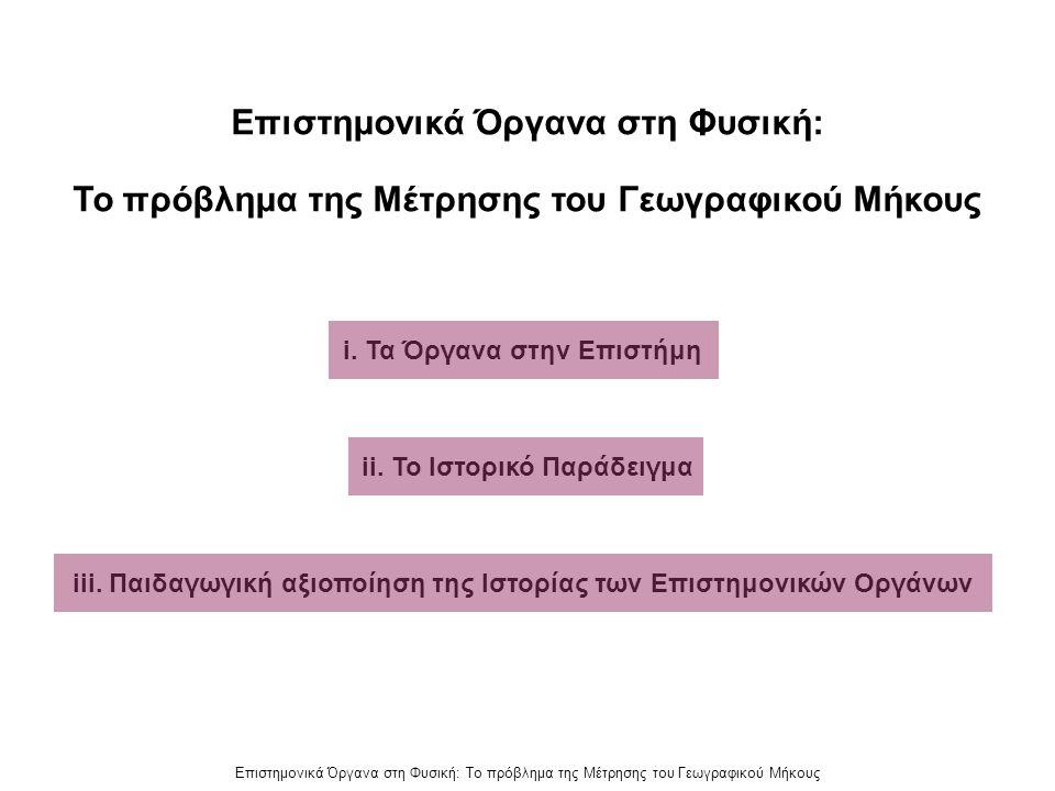 Επιστημονικά Όργανα στη Φυσική: Το πρόβλημα της Μέτρησης του Γεωγραφικού Μήκους Επιστημονικά Όργανα στη Φυσική: Το πρόβλημα της Μέτρησης του Γεωγραφικού Μήκους ii.