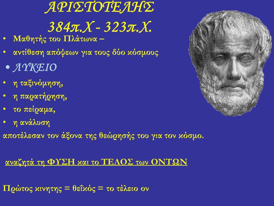 ΑΡΙΣΤΟΤΕΛΗΣ 384π.Χ - 323π.Χ.
