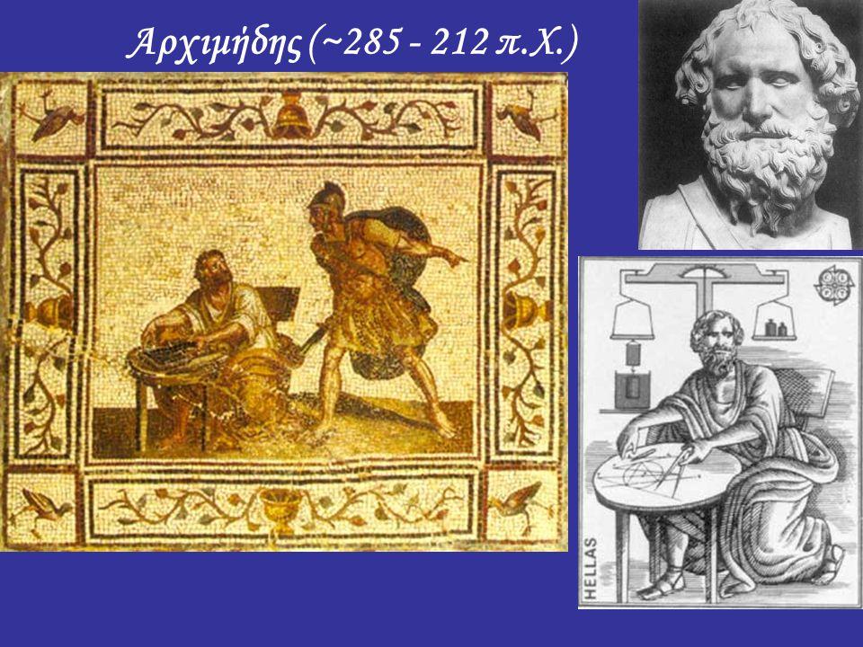 Αρχιμήδης (~285 - 212 π.Χ.)